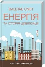 Енергія та історія цивілізації - купить и читать книгу