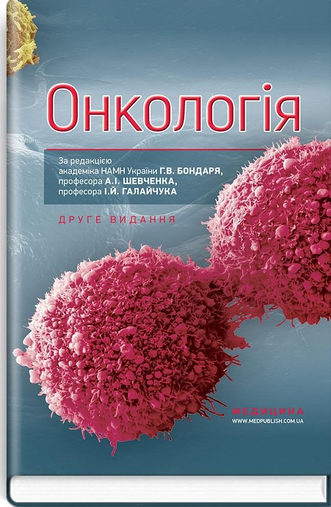 """Купить книгу """"Онкологія. Підручник"""""""