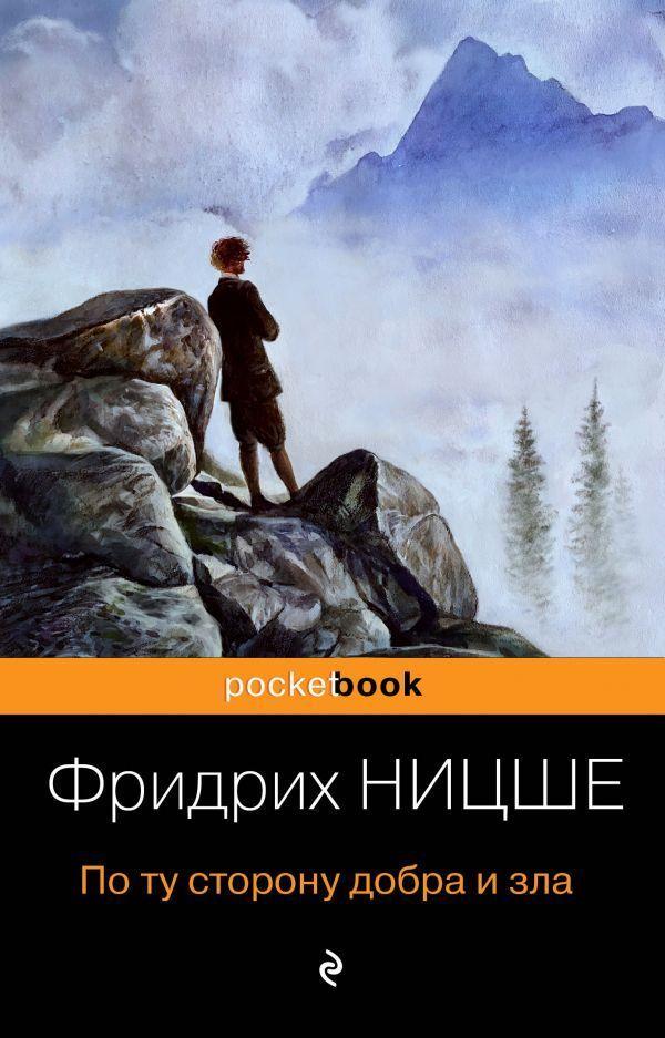 По ту сторону добра и зла - купить и читать книгу