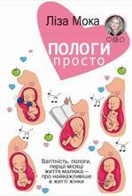Пологи - просто. Вагітність, пологи, перші місяці життя малюка - про найважливіше в житті жінки
