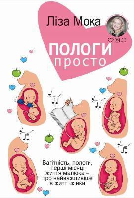 Пологи - просто. Вагітність, пологи, перші місяці життя малюка - про найважливіше в житті жінки - купити і читати книгу
