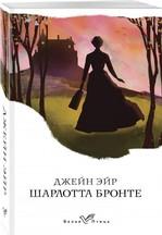Джейн Эйр - купить и читать книгу