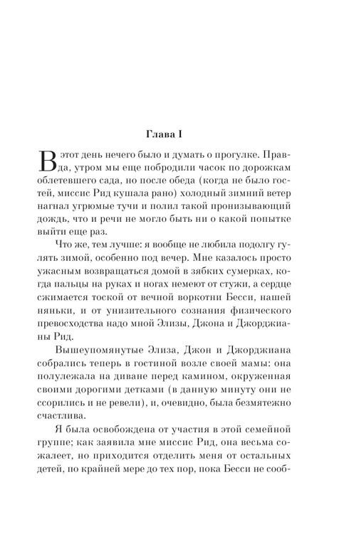 """Купить книгу """"Джейн Эйр"""""""