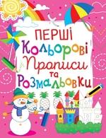Перші кольорові прописи та розмальовки - купити і читати книгу