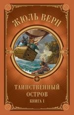 Таинственный остров. Книга 1