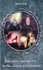 Несвятая вера. Жрецы, друиды, маги, шаманы