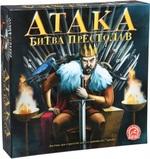 Настольная игра Arial Атака. Битва престолов