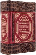 """Купить книгу """"Большая книга женской мудрости"""""""
