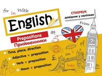 """Купить книгу """"Стікербук. Англійська мова. Прийменники"""""""