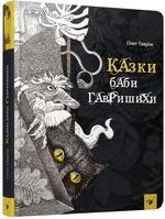 Казки баби Гавришихи - купить и читать книгу