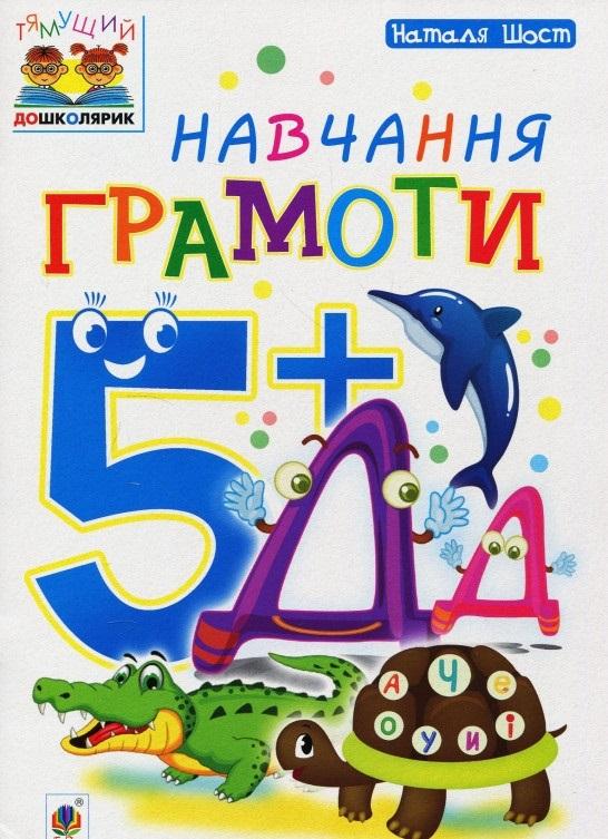 Навчання грамоти 5+ - купить и читать книгу