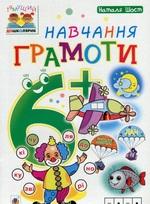 Навчання грамоти. 6+ - купити і читати книгу