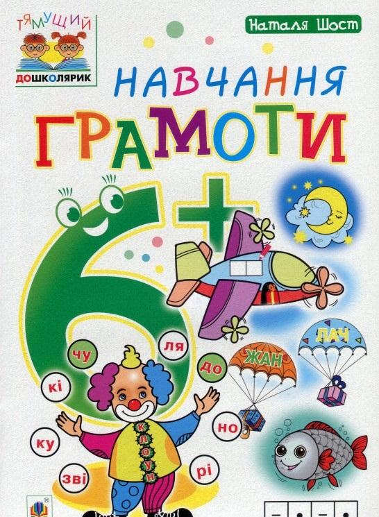 Навчання грамоти. 6+ - купить и читать книгу