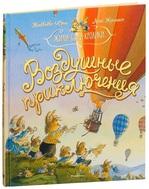 Воздушные приключения - купить и читать книгу