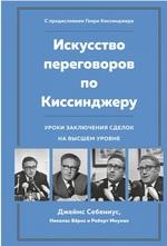 Искусство переговоров по Киссинджеру. Уроки заключения сделок на высшем уровне - купити і читати книгу
