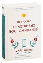 Искусство счастливых воспоминаний. Как создать и запомнить лучшие моменты - купить и читать книгу