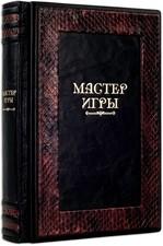 """Купить книгу """"Мастер игры"""""""