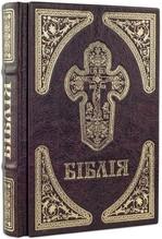 """Купить книгу """"Біблія"""""""