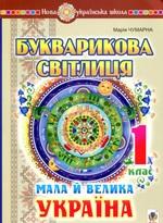 Букварикова світлиця. 1 клас. Мала й велика Україна