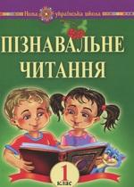 Пізнавальне читання. 1 клас. Навчальний посібник