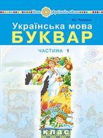 Українська мова. Буквар підручник для 1 класу закладів загальної середньої освіти. Частина 1
