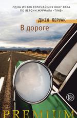 В дороге - купить и читать книгу
