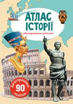 Атлас історії з багаторазовими наліпками - купить и читать книгу