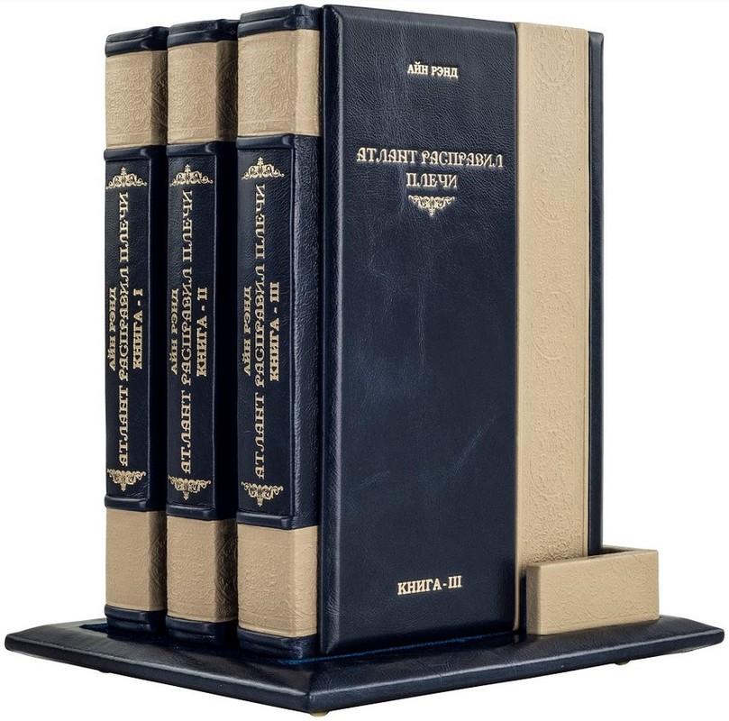 "Купить книгу ""Атлант расправил плечи (в 3-х томах)"""
