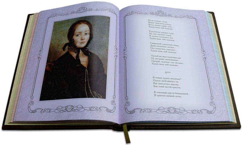"""Купить книгу """"Я помню чудное мгновенье…"""""""