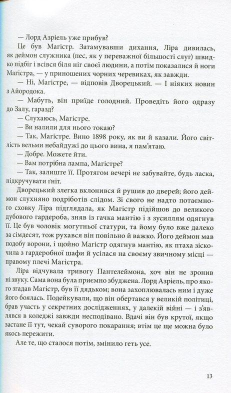 Північне сяйво - купить и читать книгу