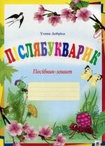 Українська мова. Зошит для друкування. 1 клас