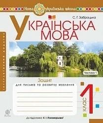 """Купить книгу """"Українська мова. Зошит для письма та розвитку мовлення. 1 клас. Частина 1"""""""