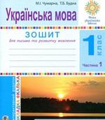 Українська мова. 1 клас. Зошит для письма та розвитку мовлення. У 2-х частинах. Частина 1
