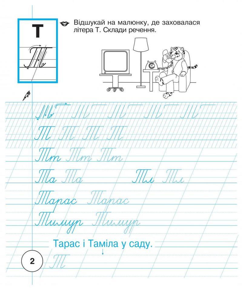 Українська мова. 1 клас. Зошит з письма та розвитку зв'язного мовлення. Частина 2 - купить и читать книгу