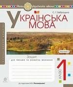 Українська мова. 1 клас. Зошит для письма та розвитку мовлення. Частина 2
