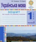 Українська мова. 1 клас. Зошит для письма та розвитку мовлення