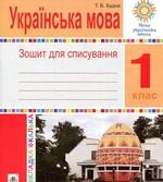 Українська мова. 1 клас. Зошит для списування з калькою
