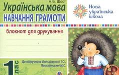Українська мова. Навчання грамоти. 1 клас. Блокнот для друкування