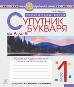 Українська мова. 1 клас. Зошит для друкування