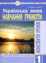 Українська мова. Навчання грамоти. 1 клас. Конспекти уроків