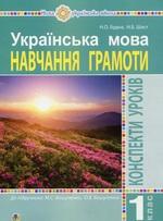 Українська мова. 1 клас. Конспекти уроків. Навчання грамоти. Частина 1