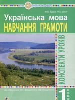 Українська мова. Навчання грамоти. 1 клас. Конспекти уроків. Частина 2