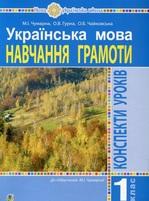 Українська мова. 1 клас. Навчання грамоти. Конспекти уроків. Частина 2