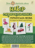 Набір першокласника. Українська мова. Роздатковий матеріал