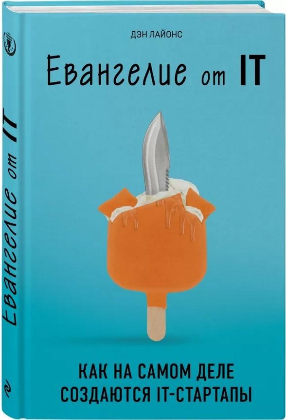 """Купить книгу """"Евангелие от IT. Как на самом деле создаются IT-стартапы"""""""