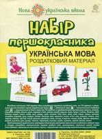 Набір першокласника. Українська мова. Роздатковий матеріал (+ магніти)