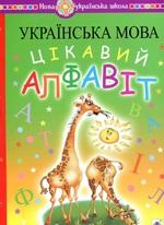 Українська мова. Цікавий алфавіт