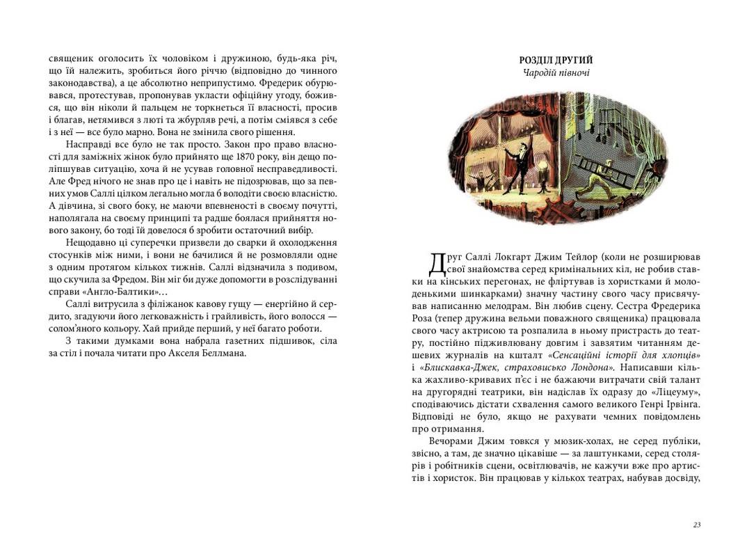 Тінь на півночі (Подарункове видання) - купить и читать книгу