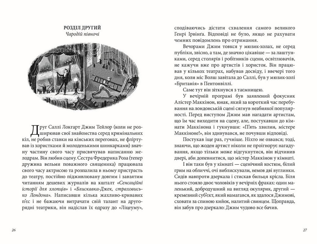 Тінь на півночі - купить и читать книгу