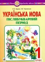Українська мова. Післябукварний період. 1 клас